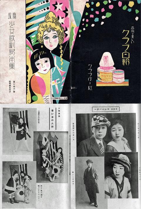 寳塚少女歌劇脚本集
