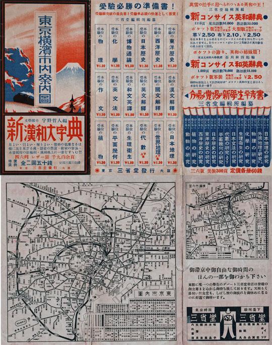 東京横浜案内図