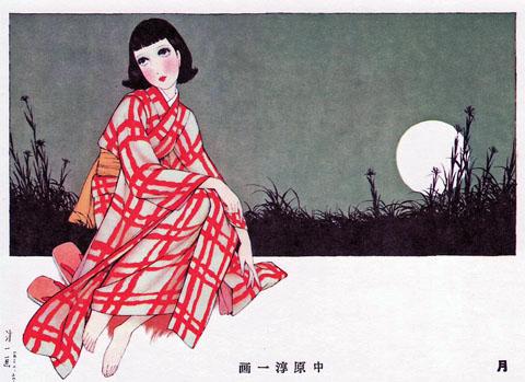 月:中原淳一