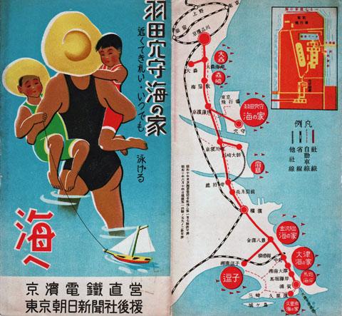 海へ京浜電鉄
