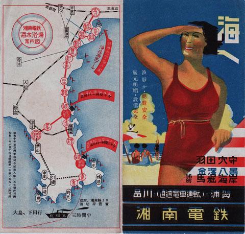 海へ湘南電鉄