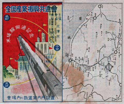 米坂線開通記念