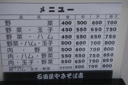 石田屋やきそば店2S
