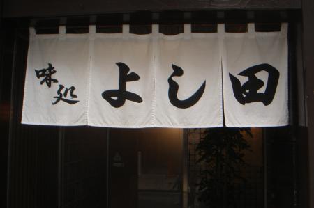 割烹よし田14S