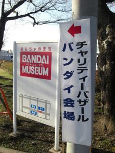 bandai_01