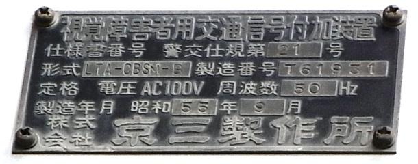 メメNo.003-プレート02