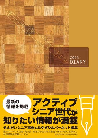 シニア手帳カバーイメージ