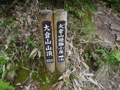 大倉山頂上