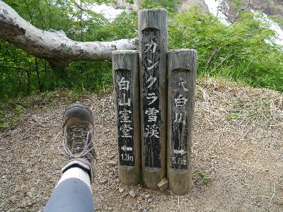 カンクラ雪渓標識