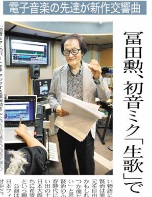 冨田勲が初音ミクを