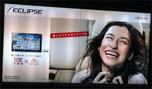 富士通テンのeclipseの新しい広告
