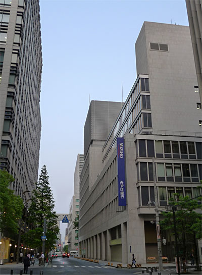 みずほ銀行、むかしは富士銀行だった。