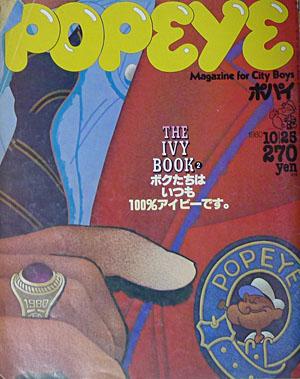 POPEYE 89号(1980/10/25号)