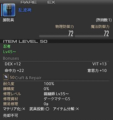 新生14 377日目 乱波袴