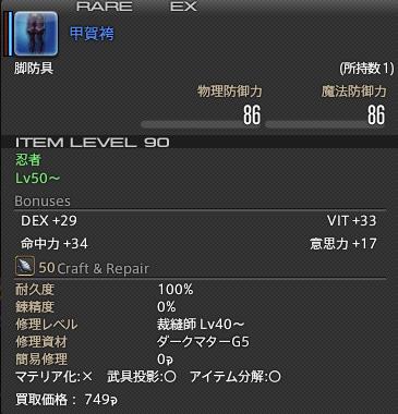 新生14 387日目 甲賀袴