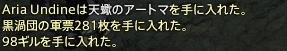 新生14 387日目 天蠍のアートマ