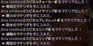 新生14 389日目 久々マテリア化02