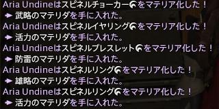 新生14 389日目 久々マテリア化01