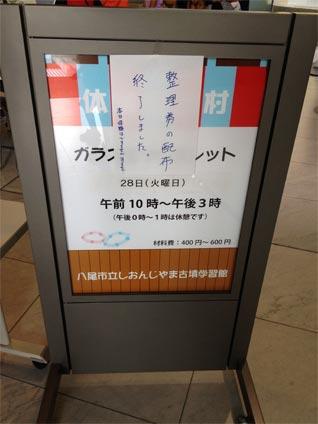 弥生博物館2012年8月4