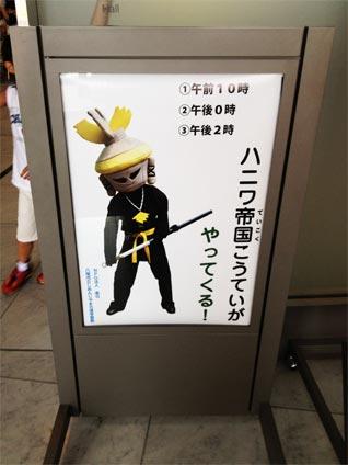 弥生博物館2012年8月5