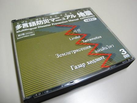 DVD「多言語防災マニュアル 地震」