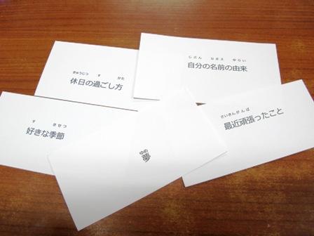 トピックカード