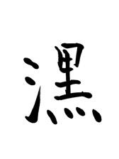意味:コーヒー 読み:したたらす (ベトナム、Tさん)