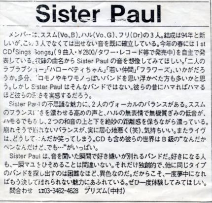 1995-DOLL記事-下(96)_convert_20130104172208
