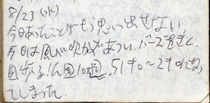 19950823(300)幅430