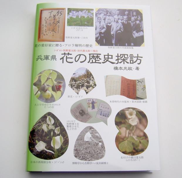 橋本光政著 『兵庫県 花の歴史探訪』 表紙