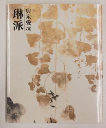 畠山記念館 図録 【琳派 與衆愛玩】(よしゅう あいがん)