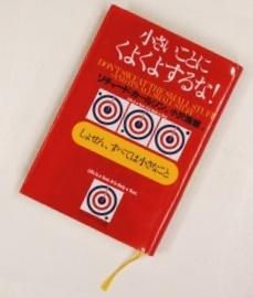 リチャード・カールソン 著 小沢瑞穂 訳 「小さいことに くよくよするな!」 サンマーク出版
