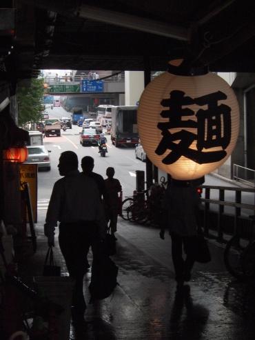 「写真で散歩」日本の夏、漢字の夏 提灯「麺」