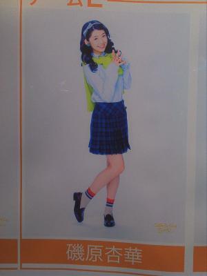 e-isoharakyouka_convert_20120921100231.jpg