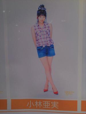 e-kobayashiami_convert_20120921100329.jpg