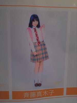 e-saitoumakiko_convert_20120921100353.jpg