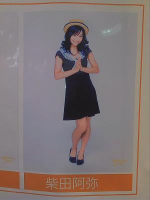 e-shibataaya2_convert_20120921100434.jpg