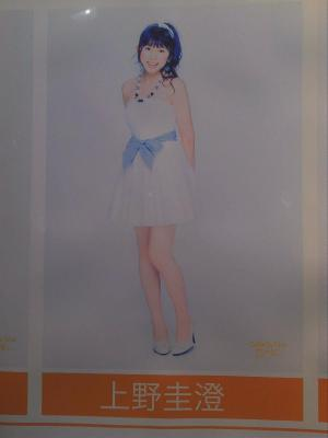 e-uenokasumi_convert_20120921100732.jpg