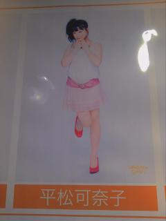 s-hiramatsukanako_convert_20120919013433.jpg
