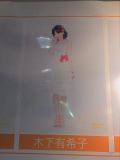 s-kinoshitayukiko_convert_20120919013536.jpg