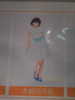 s-kizakiyuria_convert_20120919014037.jpg