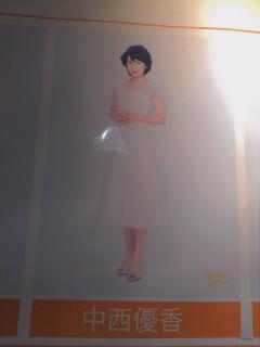 s-nakanishiyuuka_convert_20120919014657.jpg