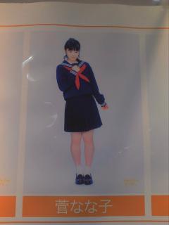 s-sugananako_convert_20120919014912.jpg
