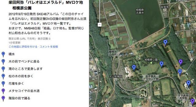 sagamihara-koen_convert.jpg