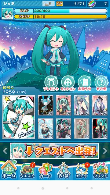 ミクコレ002★