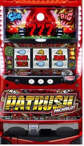 パチスロ パトラッシュ 筐体