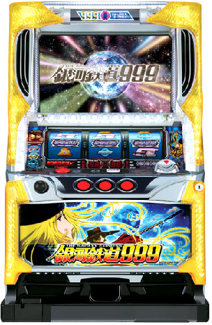 銀河鉄道999 筐体