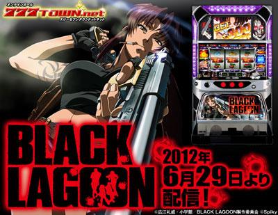 20120619_blacklagoon.jpg