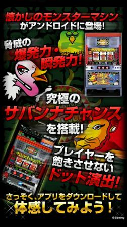 パチスロスマホアプリランキング5位→パチスロ獣王スマホアプリ
