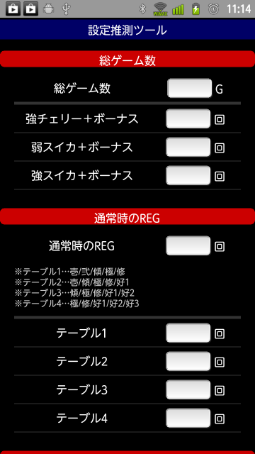 スマホ版パチスロ攻略マガジン花の慶次設定判別アプリ公開